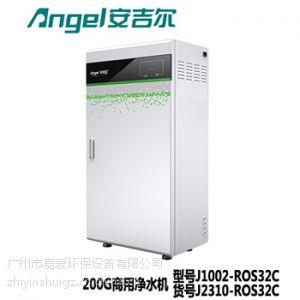 供应广州酒店直饮水机 安吉尔商务净水机 中央净水设备