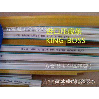 进口压痕条,压痕模,压痕线.印刷器材,印刷耗材.厂家直销