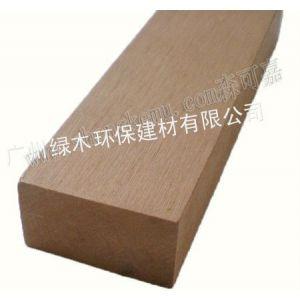 供应森可嘉5525塑木生态木凳椅条围栏护栏条广东销量的生态木