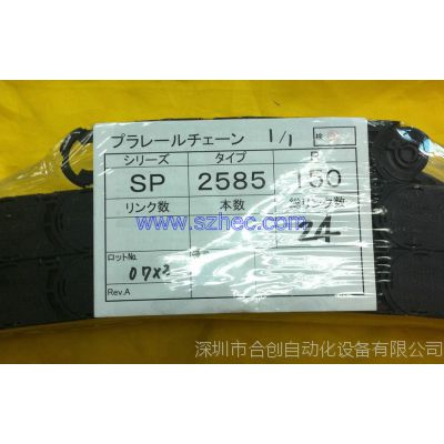 日本 PISCO 拖链 SP2585-R150