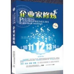 供应《企业家修炼第12届学习型中国世纪成功论坛》