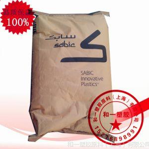 供应PC/ABS 基础创新塑料(南沙) 6600BK1513L