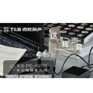 供应常州网络K歌设备 电容麦克风