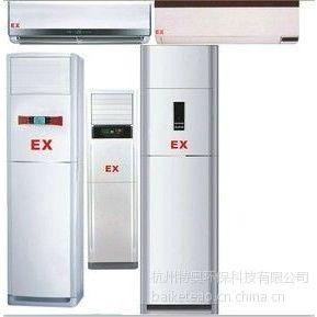 供应防爆空调投标,防爆空调投标书,型号选定