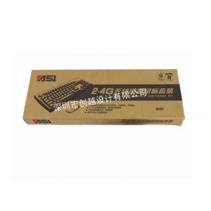 供应键盘包装设计/宝安键盘包装设计/深圳键盘包装设计