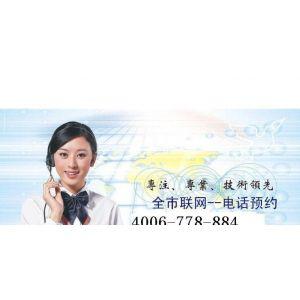 供应TCL)≮健康≌龙年≯『福州TCL洗衣机维修电话』≮龙年Ω吉庆≯