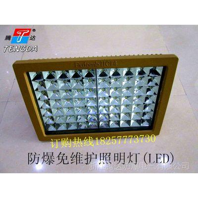 供应腾达方形LED防爆灯ccd97 7年保质终身免费维护 质量稳定畅销东南亚