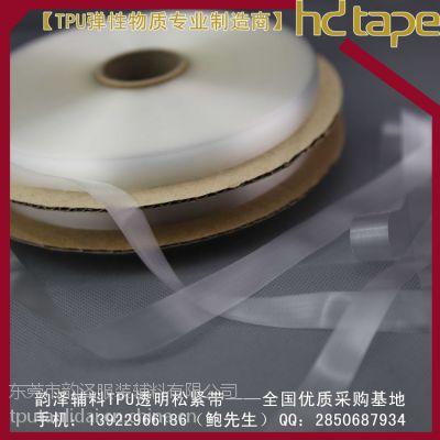 女性内衣内裤TPU弹力带|透明定型条|可缝制里面更贴身