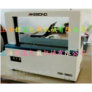 供应OB/OP-360日本全自动OPP束带机 桌上型束带扎把机