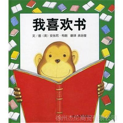 童书幼儿经典 我喜欢书 富有想象力的儿童绘本少儿图书批发 0-3岁