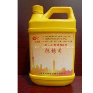 供应除锈清洗液、除锈防锈清洗剂、环保除锈防锈清洗液