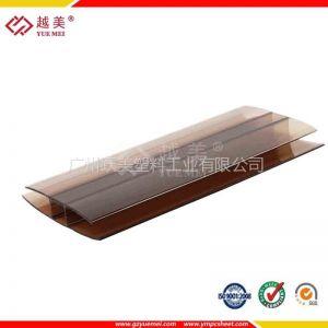 供应PC-U型 收边 PC板材专用配件