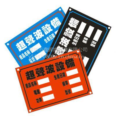 超声波设备标牌制作发生器标牌丝印面板铝标牌不锈钢铭牌定做