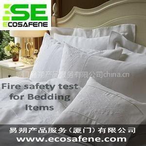 供应ISO 12952-3/4被单,床单防火测试