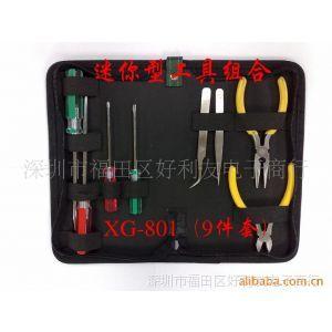 供应迷你型工具包 组合工具 9件套工具包