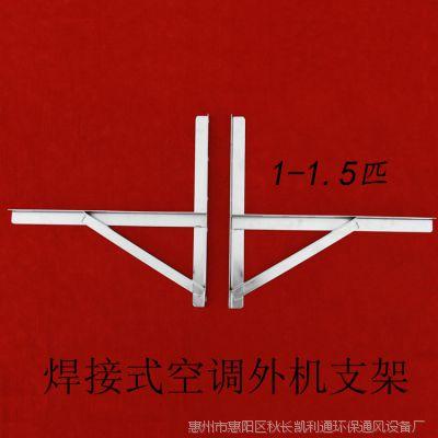 不锈钢空调支架加厚1-1.5P空调架外机托架三角架 配件 厂家直销