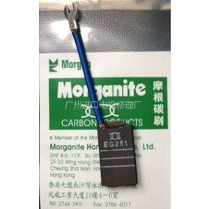供应碳刷EG251,摩根碳刷EG251,碳刷架13672449079