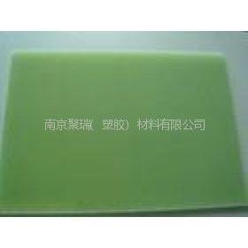 供应环氧板江阴环氧板常州环氧板、西安环氧板、南京环氧板、安徽环氧板