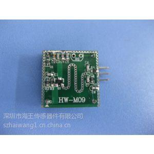 供应雷达传感器微波感应模块HW-M09