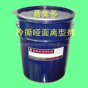 供应哑面离型剂、高亮离型剂、热转印材料、烫画材料