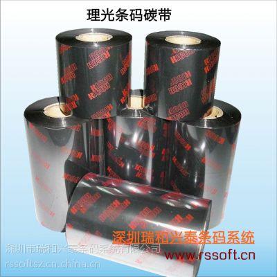 供应理光碳带|条码打印机碳带色带|条码打印机耗材|树脂基碳带|碳带价格