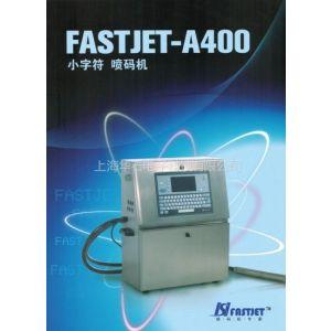 供应四川A400高性能喷码机工厂