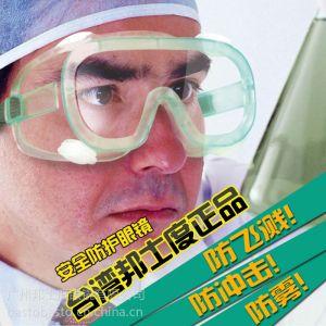 供应厂家供应邦士度医用防护眼罩,防飞溅眼镜,EF005防雾眼罩