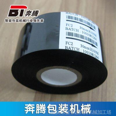 供应2【奔腾机械配件】黑色色带/热转印色带/打码带/墨带/打码机色带