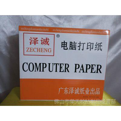 高级【泽诚】电脑打印纸 三层1000张打单纸 针式打印纸 复印纸