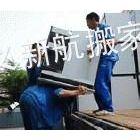 供应北京顺义东海红搬家公司 顺义搬家价格