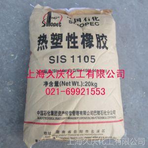 供应巴陵石化SIS1105标准产品