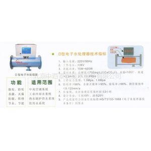 供应电子除垢仪(DN20/25) 型号:GGF69-DA库号:M370113