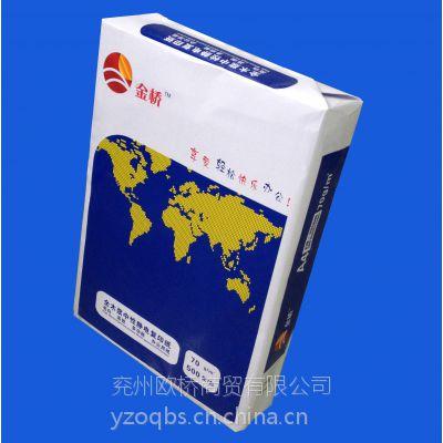 供应【高质量】 a4纸70g a4纸生产供应打印复印纸