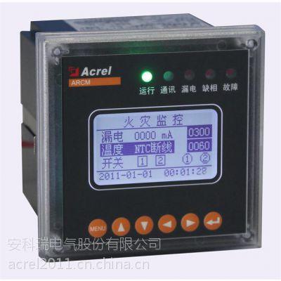 供应安科瑞ARCM系列电气火灾监控装置
