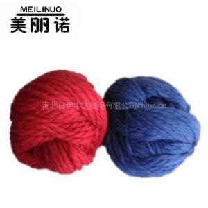 供应围巾,帽子手工编制 美利奴毛线 团纱 粗线