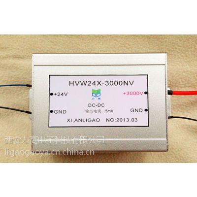 西安力高供应高压电源模块 高压电源高压模块电源 小型高压电源模块 隔离高压电源模块