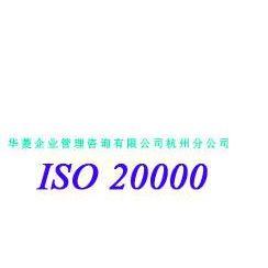 供应嘉兴ISO20000认证咨询