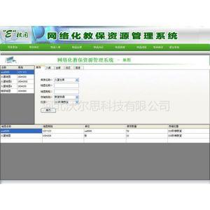 供应网络化教保资源管理系统