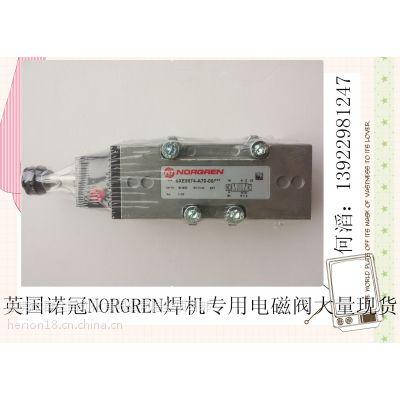 特价诺冠电磁阀焊机行业专用SXE9574-A70-00原装norgren电磁阀NORGREN电磁阀