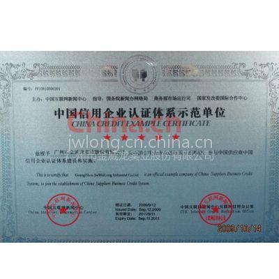 中国信用企业认证体系示范单位.jpg