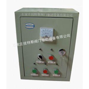 供应电动阀门控制器 电动阀门控制箱 阀门电动装置控制箱