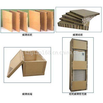 惠州惠阳大亚湾蜂窝纸箱厂家 C001奇昌