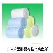 供应80G单面淋膜格拉辛离型纸