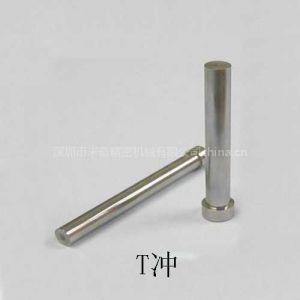 专业加工 misumi 标准 直杆型冲头 高精密冲头 异形冲头 有大量库存冲针