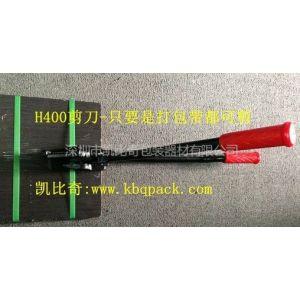 供应供应铁皮剪刀、H400钢带剪刀,400剪刀批发商