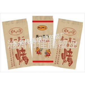 供应哪里有做防油纸袋的东光佳腾纸塑包装彩印厂