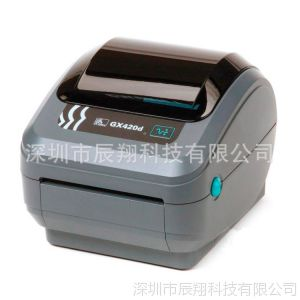 供应斑马GX420d桌面热敏打印机 不干胶打印机