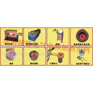 供应超锋电气骑马螺栓高频加热炉