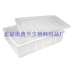 供应北京市鑫华亨塑料用品厂家直销食品箱、塑料筐、塑料箱、周转箱