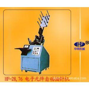 供应HF-78,76  电子元件自动插针机